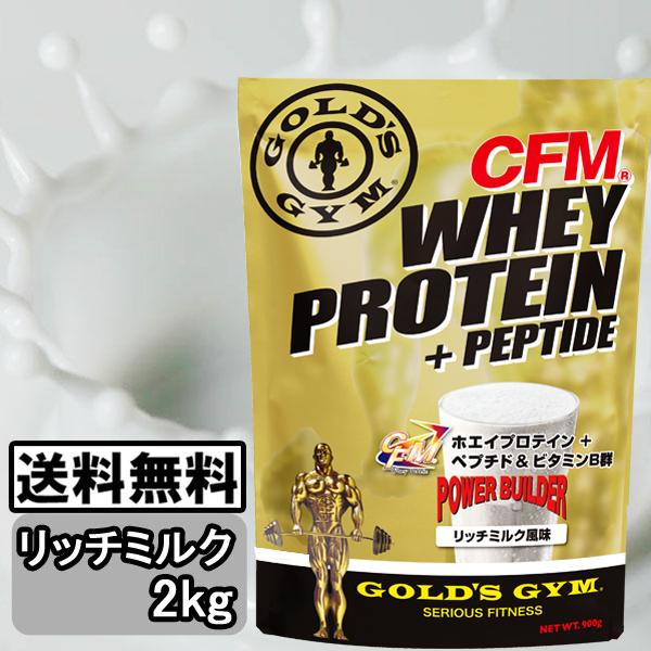 ゴールドジム CFMホエイプロテイン+ペプチド リッチミルク風味(2kg) 【送料無料】 ★ポイント10倍★ [GOLD'S GYM_S]