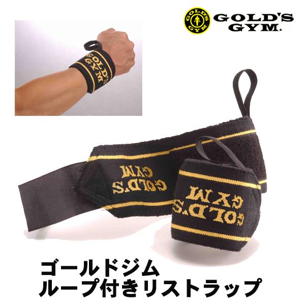ゴールドジム ループ付きリストラップ(長さ約50cm)  【条件付きメール便対応可商品】 [GOLD'S GYM_G]