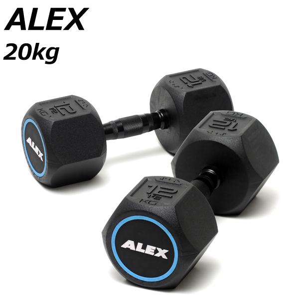 [ALEX]アレックス ラバーHEXダンベル(20kg) 2個セット 【正規代理店】 【メーカー直送品】【送料無料】※代引き不可商品※