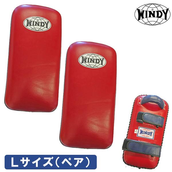 ウィンディ キックミット(Lサイズ 2個セット) [WINDY]