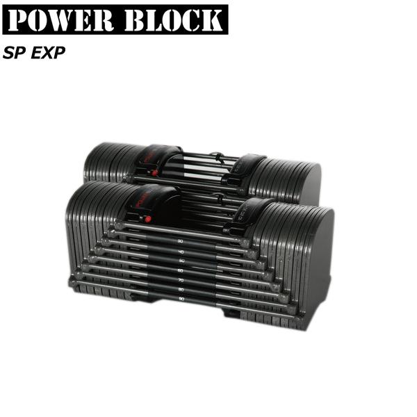 [POWER BLOCK] パワーブロック SP EXP〔最大約41kg/片方〕(ペア売り)【送料別途4200円】/代引き不可