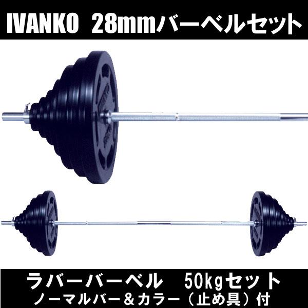 [IVANKO] 28mmラバーバーベルセット(50kg)/送料無料 ※代引不可※
