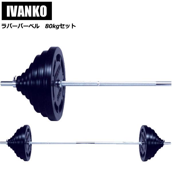 [IVANKO] 28mmラバーバーベルセット(80kg)/送料無料 ※代引不可※