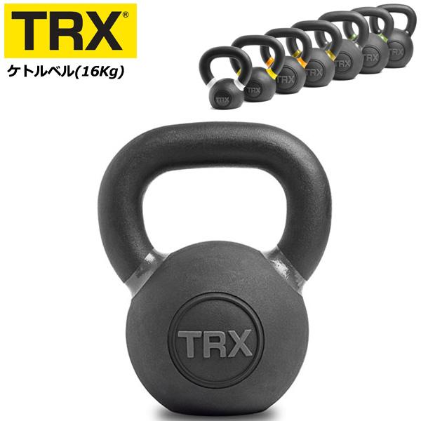 [TRX] ケトルベル 16kg 【TRX正規品】