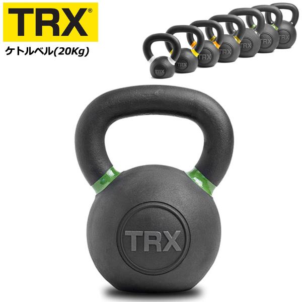 [TRX] ケトルベル 20kg 【TRX正規品】