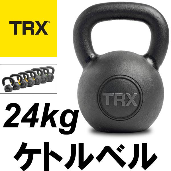 [TRX] ケトルベル 24kg 【TRX正規品】