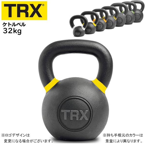 ケトルベル 32kg 【正規品】 [TRX]