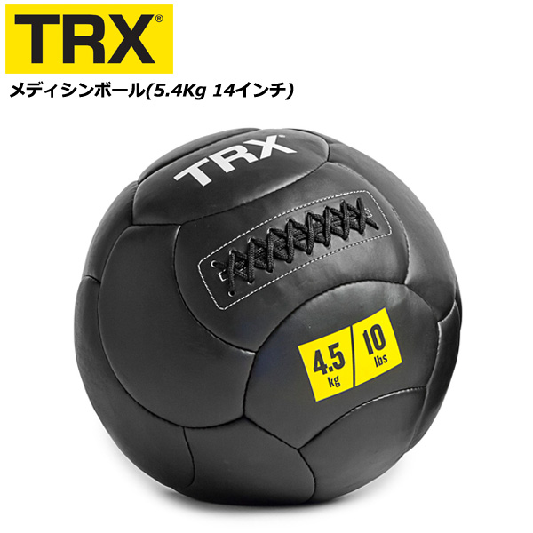 【代引き不可】 [TRX] メディシンボール 14インチ(35.6cm) [TRX]【TRX正規品】 5.4kg 5.4kg【TRX正規品】, オオハタマチ:8373f221 --- supervision-berlin-brandenburg.com