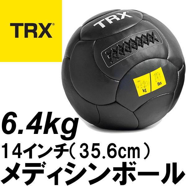 [TRX] メディシンボール 14インチ(35.6cm) 6.4kg 【TRX正規品】