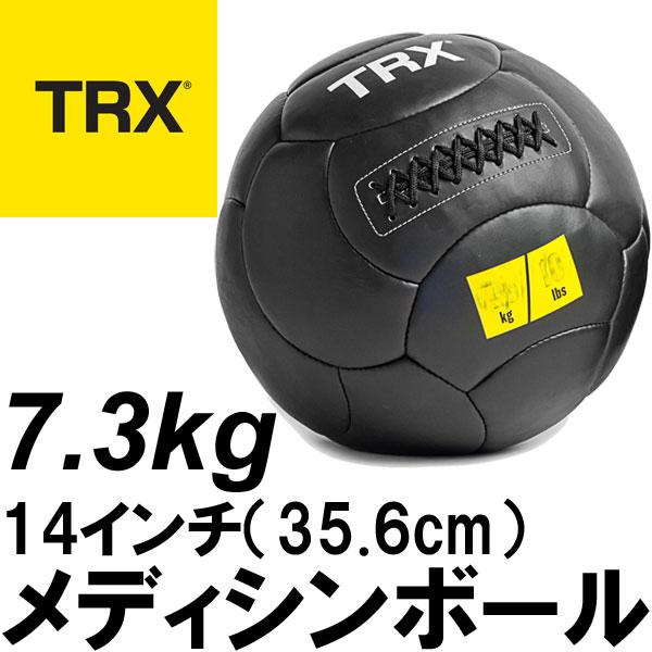 [TRX] メディシンボール 14インチ(35.6cm) 7.3kg 【TRX正規品】
