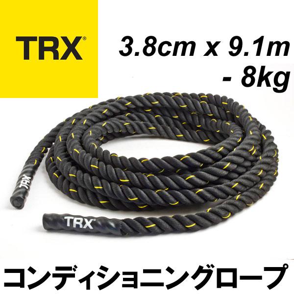 [TRX] コンディショニングロープ 3.8cm x 9.1m - 8kg 【TRX正規品】