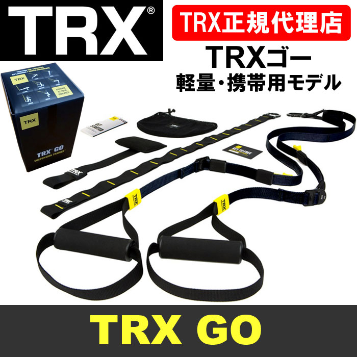 [TRX] TRXGO(ゴー) <携帯用サスペンショントレーナー>【TRX正規品】/当社在庫品/送料無料