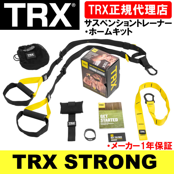 [TRX] STRONG SYSTEM <サスペンショントレーナー・ホームキット>【TRX正規品】〔日本語版動画ダウンロード可能〕/当社在庫品/送料無料