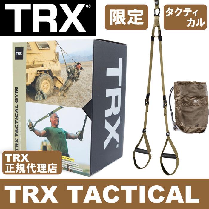 [TRX] TACTICAL KIT(タクティカルキット) <サスペンショントレーナー>【TRX正規品】/当社在庫品/送料無料★先着でTRXシリコンバンドプレゼント★