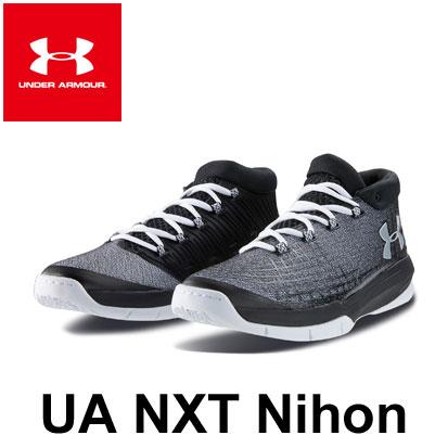 [アンダーアーマー] UA NXT Nihon〔BLK/WHT/MSV〕(26.5~28.5cm/メンズ)【バスケットボールシューズ】【18SS02】【当店在庫品】/送料無料