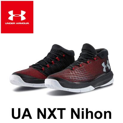 [アンダーアーマー] UA NXT Nihon〔BLK/RED/MSV〕(26.5~28.5cm/メンズ)【バスケットボールシューズ】【18SS02】【当店在庫品】/送料無料 ★ささみプロテインバープレゼント★