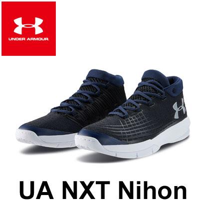 [アンダーアーマー] UA NXT Nihon〔BLK/MDN/MSV〕(26.5~28.0cm/メンズ)【バスケットボールシューズ】【18SS02】【当店在庫品】/送料無料