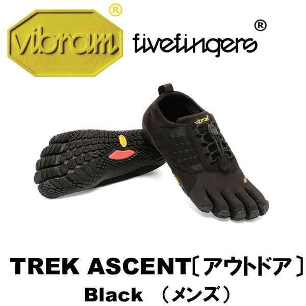 [vibram fivefingers] ビブラムファイブフィンガーズ Men's TREK ASCENT〔Black〕(メンズ トレック アセント)/送料無料