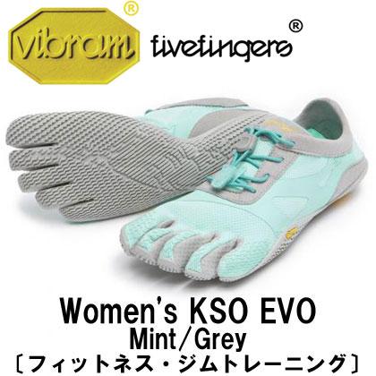 [vibram fivefingers] ビブラムファイブフィンガーズ Women's KSO EVO〔Mint/Grey〕(レディース ケーエスオー エボ)/送料無料