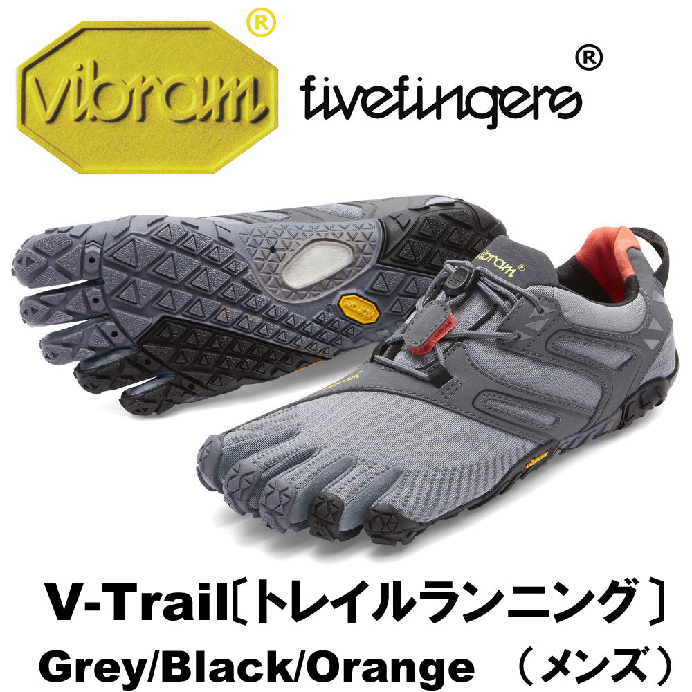 [vibram fivefingers] ビブラムファイブフィンガーズ Men's V-Trail(ブイトレイル)〔Grey/Black/Orange〕(メンズ)/送料無料