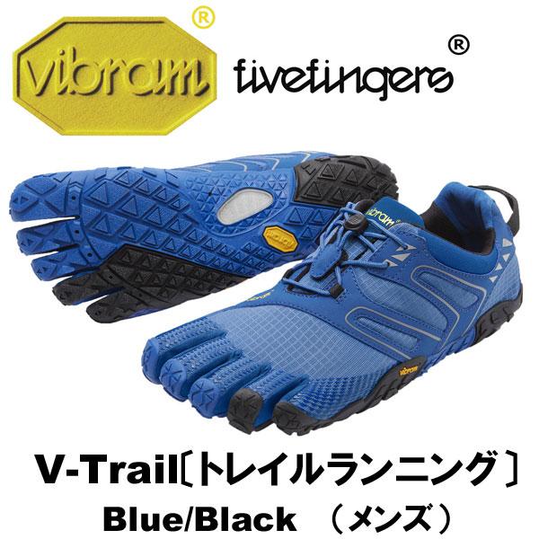 [vibram fivefingers] ビブラムファイブフィンガーズ Men's V-Trail(ブイトレイル)〔Blue/Black〕(メンズ)【セール対象商品】※返品交換不可商品※/送料無料
