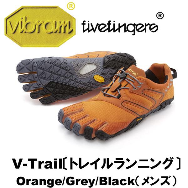 [vibram fivefingers] ビブラムファイブフィンガーズ Men's V-Trail(ブイトレイル)〔Orange/Grey/Black〕(メンズ)/送料無料