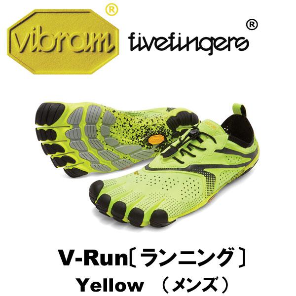 [vibram fivefingers] ビブラムファイブフィンガーズ Men's V-Run(ブイラン)〔Yellow〕(メンズ)【セール対象商品】※返品交換不可商品※/送料無料