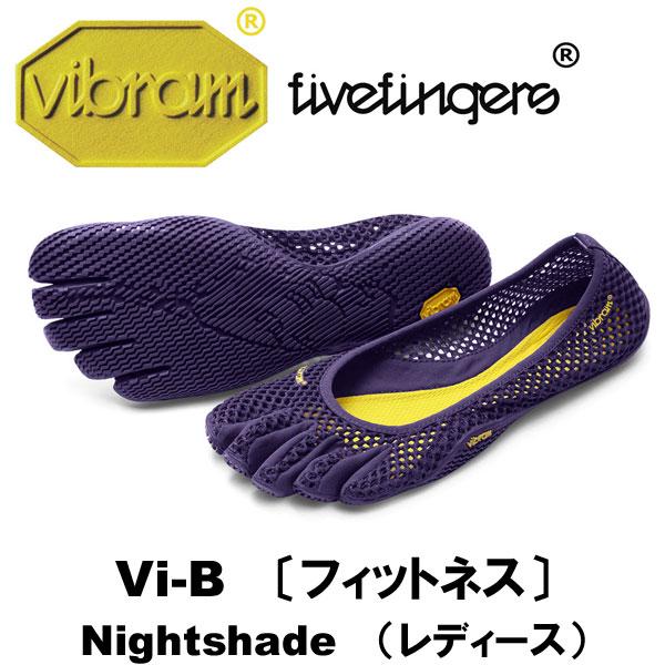 [vibram fivefingers] ビブラムファイブフィンガーズ Women's Vi-B〔Nightshade〕(レディース ヴィーブ)【メッシュ】/送料無料