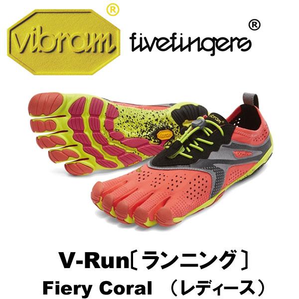 [vibram fivefingers] ビブラムファイブフィンガーズ Women's V-Run(ブイラン)〔Fiery Coral〕(レディース)/送料無料