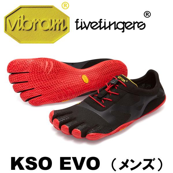 [vibram fivefingers] ビブラムファイブフィンガーズ Men's KSO EVO〔Black/Red〕(メンズ ケーエスオー エボ)/送料無料