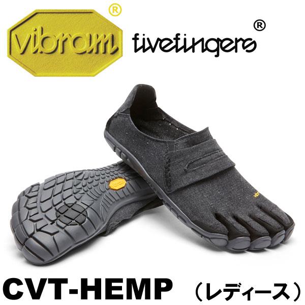 [vibram fivefingers] ビブラムファイブフィンガーズ Men's CVT-HEMP〔Black〕(メンズ シーヴィーティー ヘンプ)/送料無料
