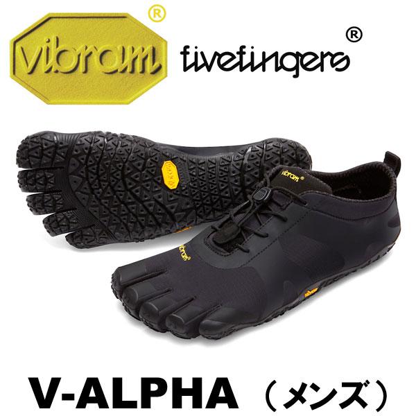 [vibram fivefingers] ビブラムファイブフィンガーズ Men's V-ALPHA〔Black〕(メンズ ブイアルファ)/送料無料