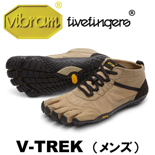 [vibram fivefingers] ビブラムファイブフィンガーズ Men's V-TREK〔Khaki/Black〕(メンズ ヴイトレック)/送料無料