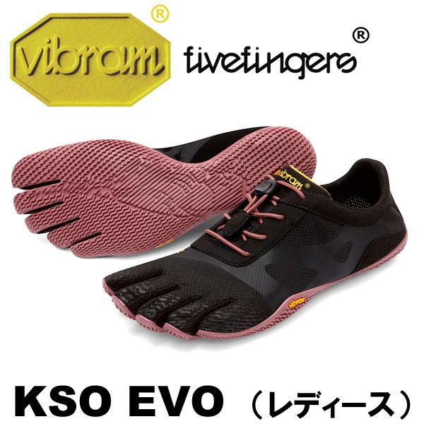 [vibram fivefingers] ビブラムファイブフィンガーズ Women's KSO EVO〔Black/Rose〕(レディース ケーエスオー エボ)/送料無料