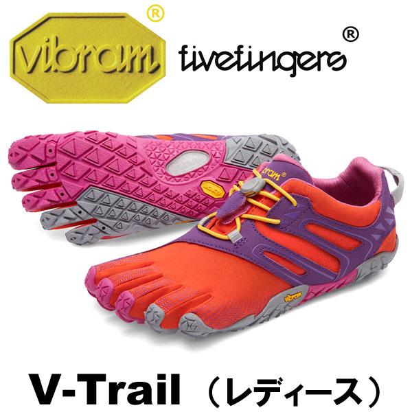 [vibram fivefingers] ビブラムファイブフィンガーズ Women's V-Trail〔Magenta/Orange〕(レディースブイトレイル)/送料無料