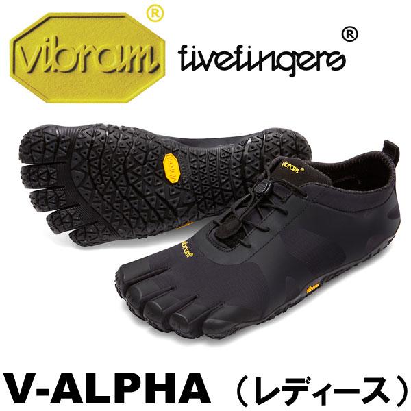 [vibram fivefingers] ビブラムファイブフィンガーズ Women's V-ALPHA〔Black〕(レディース ブイアルファ)/送料無料
