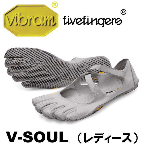 [vibram fivefingers] ビブラムファイブフィンガーズ Women's V-SOUL〔Sliver〕(レディース ヴイソウル)/送料無料