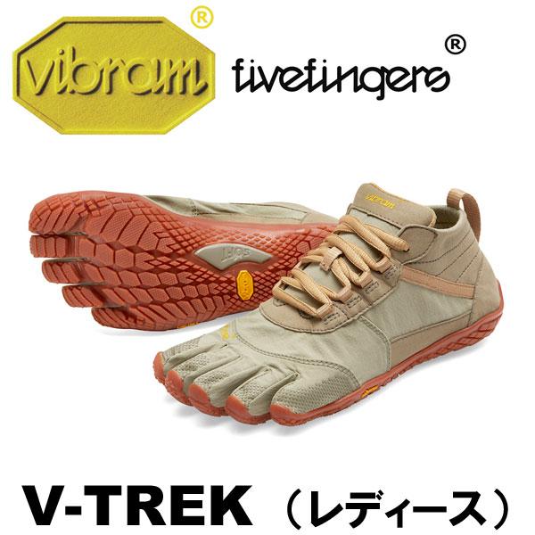 [vibram fivefingers] ビブラムファイブフィンガーズ Women's V-TREK〔Khaki/Gum〕(レディース ヴイトレック)/送料無料