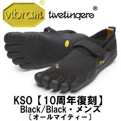 [vibram fivefingers] ビブラムファイブフィンガーズ Men's KSO【10周年復刻】〔Black/Black〕(メンズ ケーエスオー)/送料無料