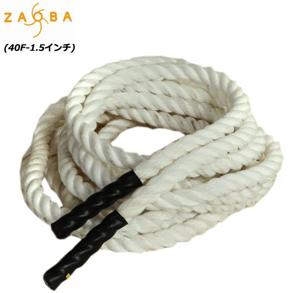 [zaoba] ザオバ トレーニングロープ(40F-1.5インチ) ※代金引換不可