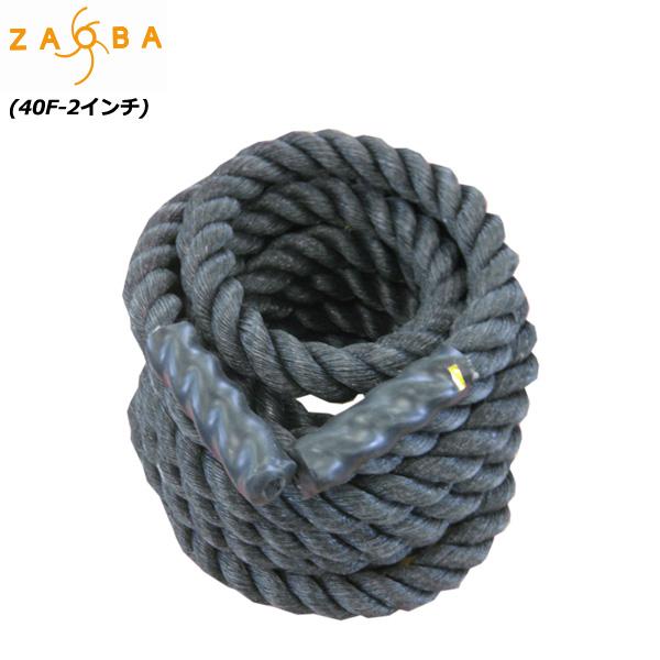 [zaoba] ザオバ トレーニングロープ(40F-2インチ) ※代金引換不可