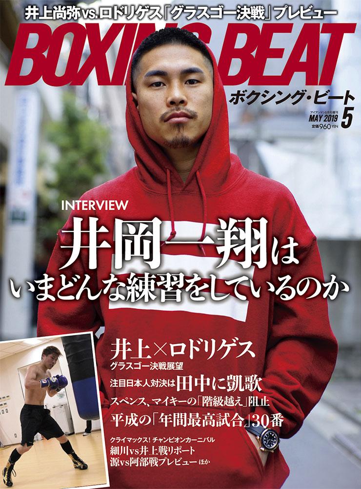 井岡はいまどんな練習をしているのか ボクシング専門誌 アイアンマン増刊 BOXING まとめ買い特価 ボクシング 2019年5月号 驚きの値段で ビート BEAT
