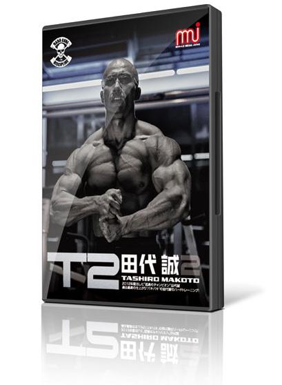 田代誠 T2 田代誠2[トレーニングDVD]