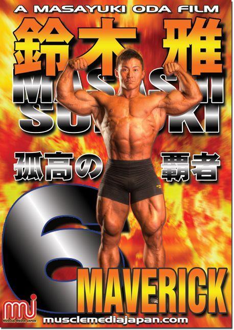 MUSCLE MEDIA JAPAN 鈴木雅6 MAVERICVK(孤高の覇者)[トレーニングDVD]