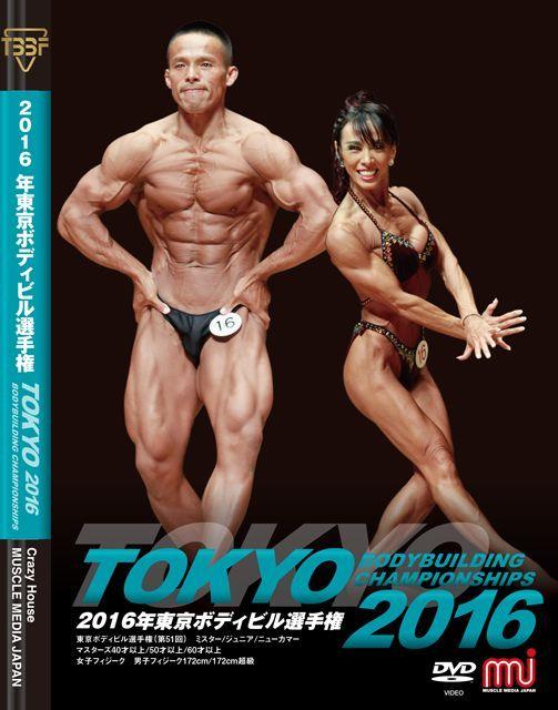MUSCLE MEDIA JAPAN 2016年東京ボディビル選手権(DVD)