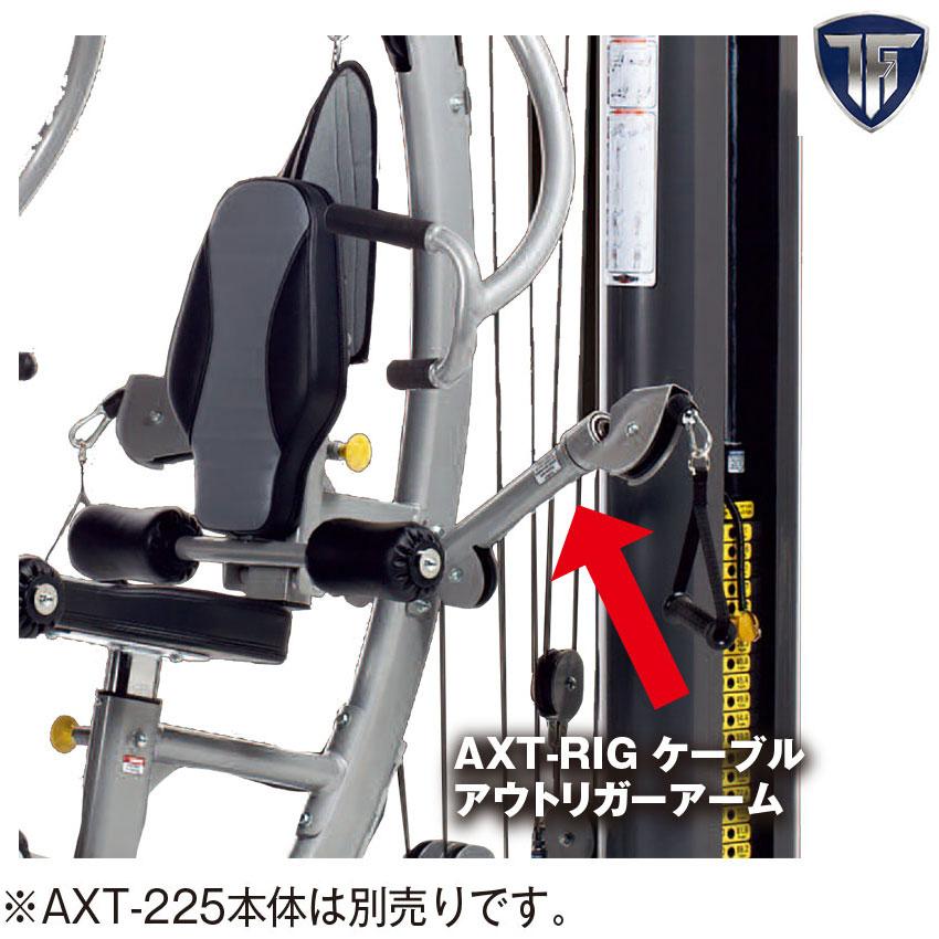 【受注発注品】【AXT-225 ベーシックホームジム 専用オプション】TUFF STUFF(タフスタッフ)AXT-RIG ケーブルアウトリガーアーム