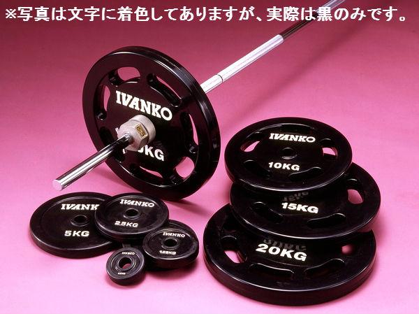 【Φ28mmバーベルプレート】IVANKO(イヴァンコ)スタンダードラバープレート 15kg(RUBKZ-15)