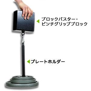 【ストロングマン級のピンチ力】IRONMIND(アイアンマインド社)ブロックバスター・ピンチグリップブロック(プレートホルダー付きセット)