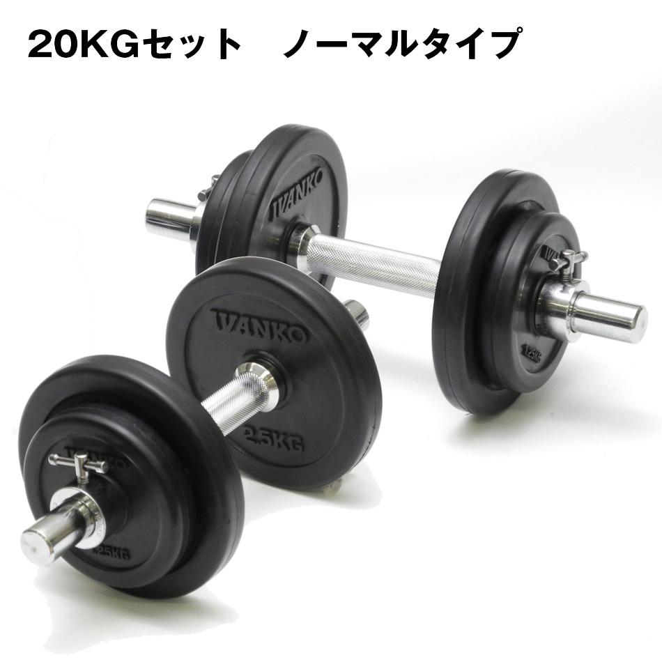 【Φ28mm高品質】IVANKO(イヴァンコ)ラバープレートダンベルセット 20kgセット[ノーマルバータイプ]SDRUB-20【02P05Nov16】