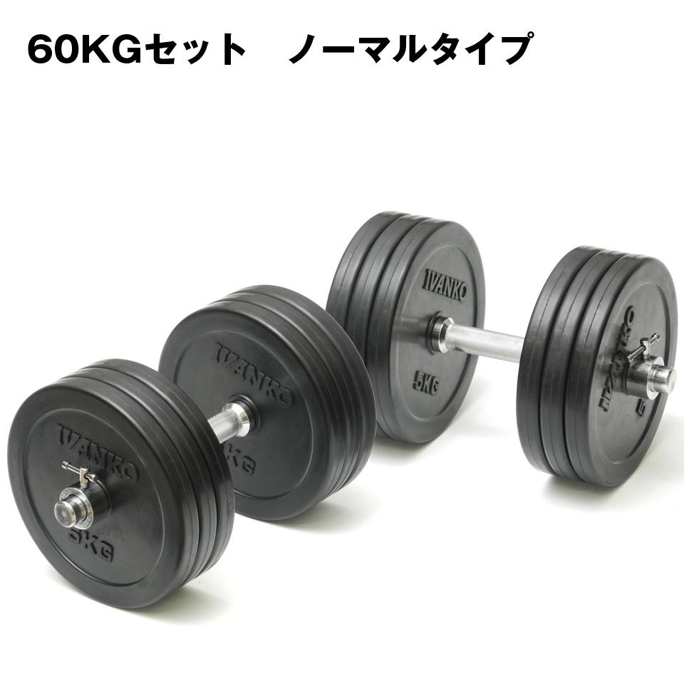 【入荷待ちご予約になります】【Φ28mm高品質】IVANKO(イヴァンコ)ラバープレートダンベルセット 60kgセット[ノーマルバータイプ]SDRUB-60